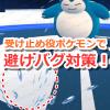 【ポケモンGO】避けバグ対策!受け止め役ポケモンを使う方法を教えるよ!