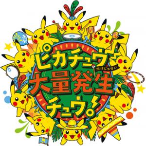 ポケモンGOピカチュウ大量発生チュウ!イベント
