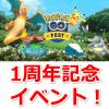 【ポケモンGO】1周年記念イベント発表!ジムの協力プレイは6月20日以降に実装予定!