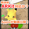 【ポケモンGO】新技術ARKitに対応か?ARKit導入後のピカチュウ捕獲画面を公開!
