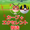 【ポケモンGO】エクセレントスローを狙え!カーブ+エクセレント投法を説明するよ!