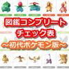 【ポケモンGO】図鑑コンプリートチェック表~初代ポケモン版~