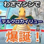 【ポケモンGO】わざマシン実装で「ドラゴンテール&ドラゴンクロー」のカイリュー爆誕!