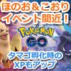 【ポケモンGO】ほのお&こおりイベント前日!タマゴが孵ったときの経験値XPもアップ