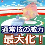 【ポケモンGO】通常技の与ダメージ威力が最大になるポケモンレベル【ハピナス対策】