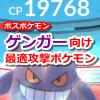 【ポケモンGO】レイドボスポケモン、ゲンガー向けの最適攻撃ポケモンは?