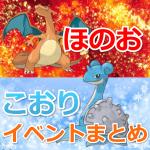 【ポケモンGO】ほのお&こおりタイプイベント(熱闘!冷闘!エクセレントスローを狙え!)まとめページ