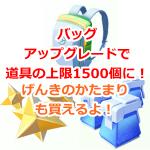 【ポケモンGO】バッグアップグレードで持てる道具の上限が1500個に増量!げんきのかたまりなども買えるよ
