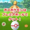 【ポケモンGO】ボスポケモンはプレミアボールでゲット!レイドバトルで倒すともらえるよ