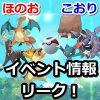 【ポケモンGO】こおりタイプとほのおタイプのイベントが6月13日~6月20日まで開催とリーク!?