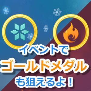 ポケモンGOイベントメダル