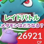 【ポケモンGO】レイドバトルでメタモンを使うとどうなる?ボスポケモンに変身できるのか?