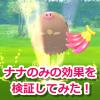 【ポケモンGO】ナナのみの効果を検証!ポケモンはどれくらい落ち着くのか?