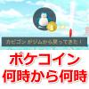 【ポケモンGO】ポケコインの上限カウントは何時から何時まで?
