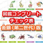 【ポケモンGO】図鑑コンプリートチェック表~金銀(第二世代)ポケモン版~