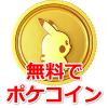 【ポケモンGO】無料でジムからポケコインをもらう方法を教えるよ!