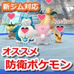 【ポケモンGO】新しいジムに対応したオススメ防衛ポケモン!カイリューはランク外!?