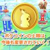 【ポケモンGO】1日にもらえるポケコインの上限は今後も変更されると公式が回答!