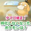 【ポケモンGO】タマゴから孵化するポケモンに変化!孵化しなくなったポケモンは?
