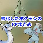 【ポケモンGO】タマゴから孵化したポケモンの最高・最低CP一覧表!高個体値かすぐ見極められるよ!
