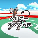 【ポケモンGO】ヘルガーのオススメ技について考察!今後の注目ポケモンかも!