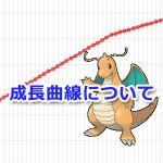 【ポケモンGO】ポケモンの成長曲線を理解しよう!成長期はレベル30までです