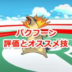 【ポケモンGO】バクフーンのオススメ技!リザードンと比較して強いのはどっち?