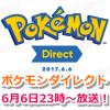 【ポケモンGO】ポケモンダイレクトが6月6日23時に放送!ポケモンGO関連の発表もあるか?