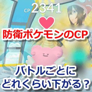 ポケモンGO防衛ポケモンのCP