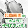 【ポケモンGO】起動画面のデザイン秘話を公式が語る!高画質画像ダウンロードもできるよ