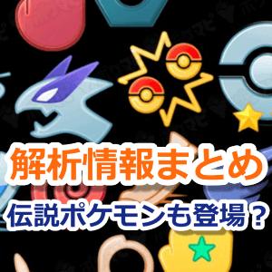 ポケモンGO解析情報アップデート