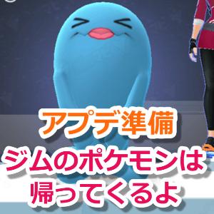 ポケモンGOジムアップデート