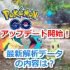 【ポケモンGO】最新アップデート0.63.4開始!解析データで追加された内容は?