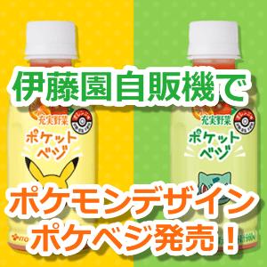 ポケモンGO伊藤園ポケットベジ