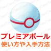 【ポケモンGO】プレミアボールとは?使い方や入手方法についてまとめ