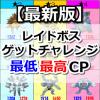【ポケモンGO】レイドボスのゲットチャレンジ!最高CPと最低CPをまとめたよ