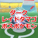 【ポケモンGO】ダークレイドタマゴから生まれる伝説ポケモンまとめ