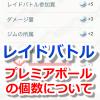 【ポケモンGO】プレミアボールのもらえる個数!レイドバトルでの判断基準とは?