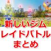 【ポケモンGO】新しいジムとレイドバトルまとめ(随時更新)