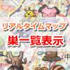 【ポケモンGO】リアルタイムマップから巣の一覧が見られるようになったよ!
