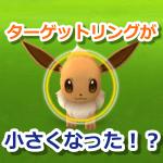 【ポケモンGO】ポケモン捕獲画面のターゲットリングの円が小さくなった!?ボーナス判定されにくくなるのか?