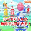 【ポケモンGO】レイドバトルは無料で2回できる!自色チームのレイドボス戦が有利だよ