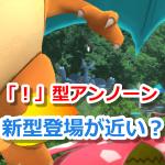 【ポケモンGO】アンノーンの新型がこの夏登場?「!」型アンノーンの気配