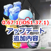 【ポケモンGO】最新アップデートで新機能の追加が判明!ルギアメダルの存在も判明!