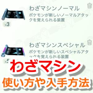 ポケモンGOわざマシン