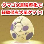 【ポケモンGO】ほのお&こおりイベント中はタマゴ9連続孵化で経験値を大量ゲット!