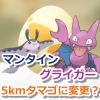 【ポケモンGO】マンタインやグライガーが5kmタマゴから孵化するように変更?