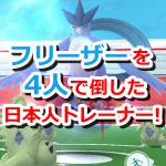 【ポケモンGO】フリーザーを4人で倒した日本人トレーナー現る!倒した方法とは?