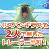 【ポケモンGO】ボスポケモン、バンギラスを2人で倒した日本人トレーナーが出現!実際の動画も!
