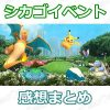 【ポケモンGO】Pokémon GO Festシカゴイベントの感想まとめ